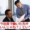 平社員は現代社会のかしこい働き方【万年ヒラで何が悪い?】