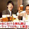 会社の飲み会「無礼講」は100%罠【上司に一目置かれる20代の作法】